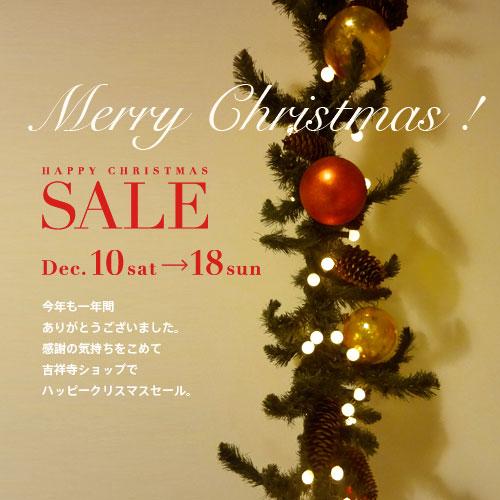 111218_sale_lastday.jpg