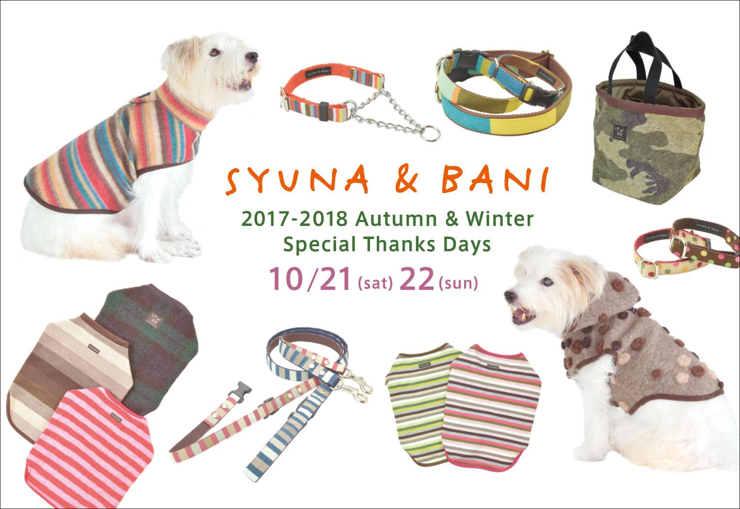 http://syuna-bani.net/blog/171011_aw.jpg