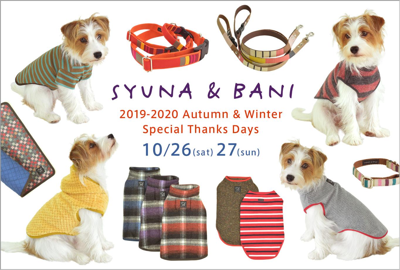 http://syuna-bani.net/blog/191017_19-20aw_fair_dm.jpg