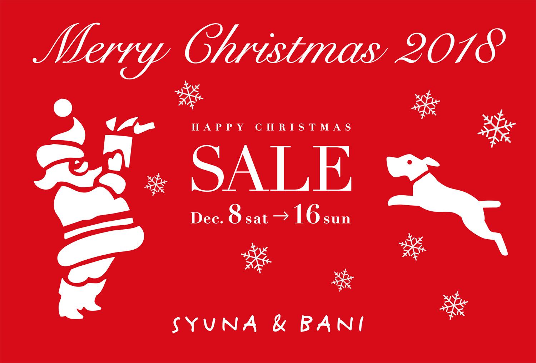 http://syuna-bani.net/blog/2018XmasSale_omote4.jpg
