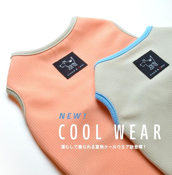 coolwear.jpg