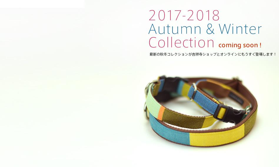2017-2018 秋冬フェア開催