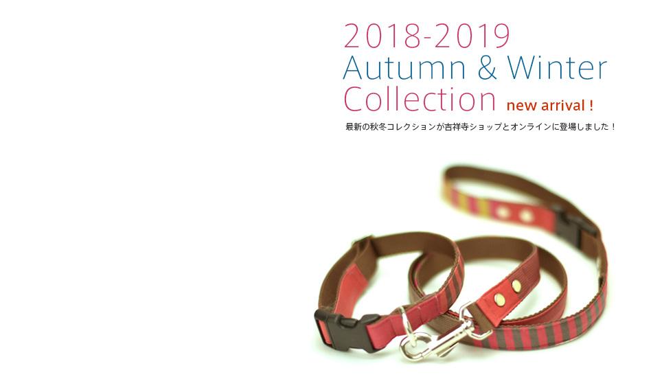2018-2019秋冬フェア開催