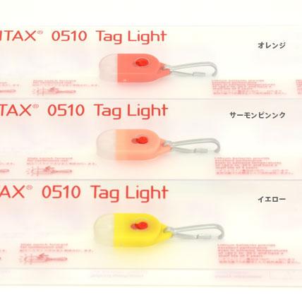 ABTAX・タグライト