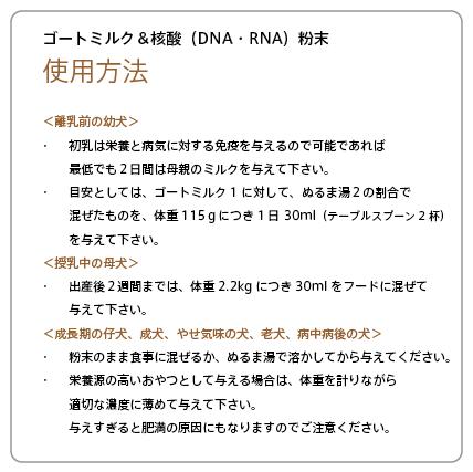 ペットボタニクス・ゴートミルク&核酸(DNA・RNA)粉末